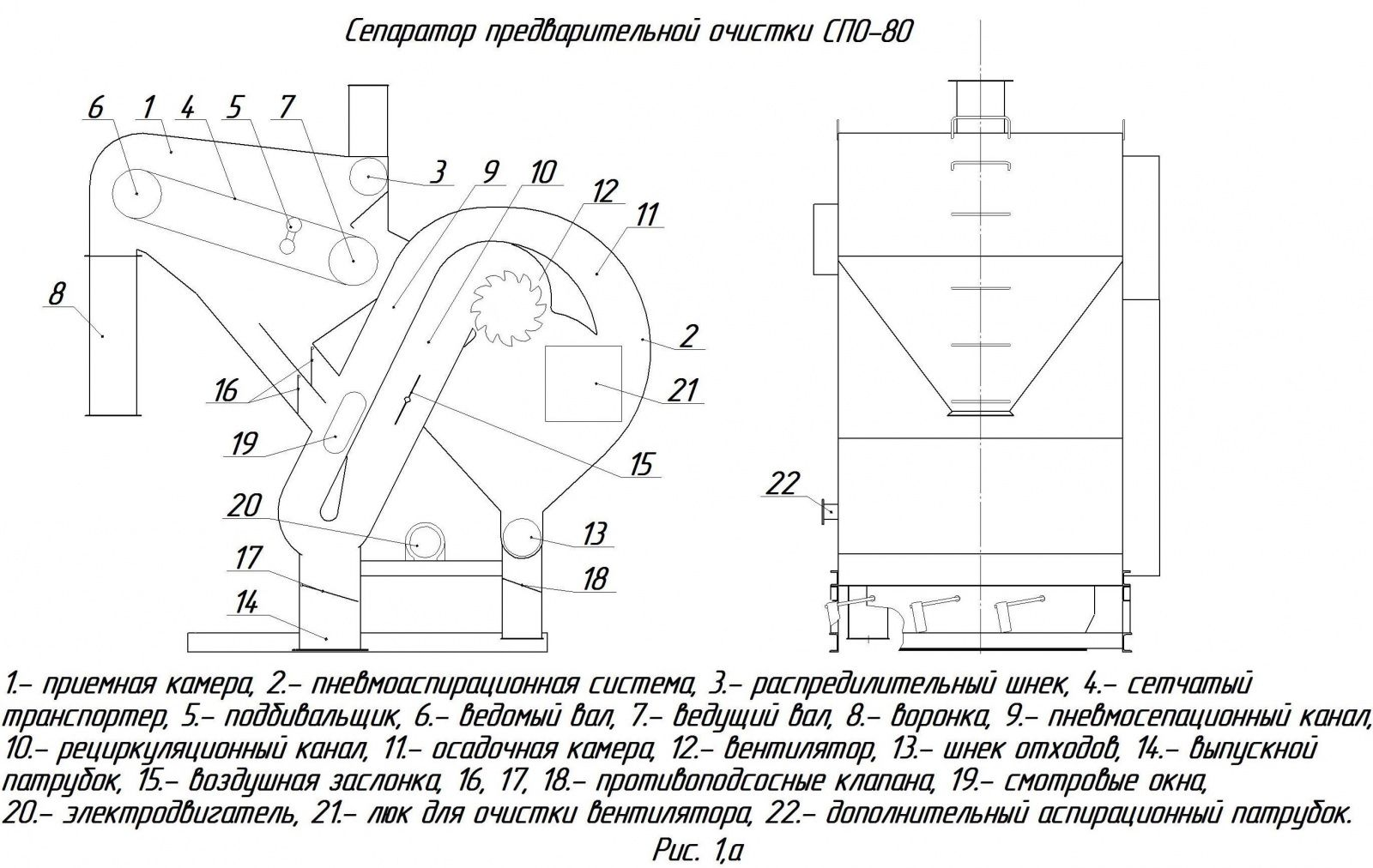 СПО-80_1а.jpg